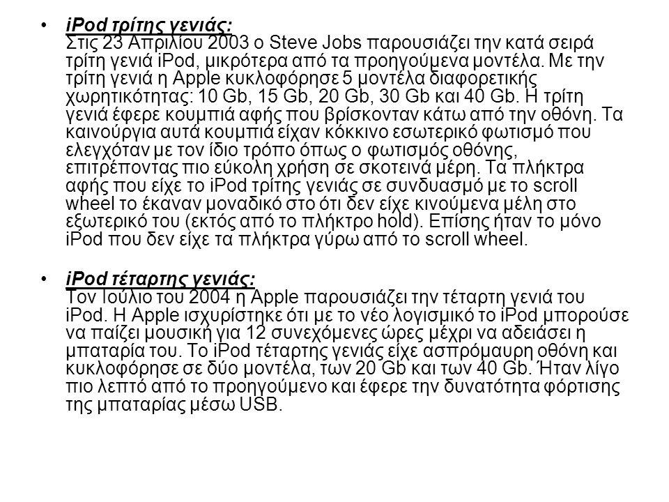 •iPod τρίτης γενιάς: Στις 23 Απριλίου 2003 ο Steve Jobs παρουσιάζει την κατά σειρά τρίτη γενιά iPod, μικρότερα από τα προηγούμενα μοντέλα.