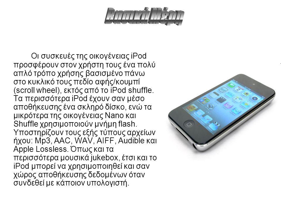 Οι συσκευές της οικογένειας iPod προσφέρουν στον χρήστη τους ένα πολύ απλό τρόπο χρήσης βασισμένο πάνω στο κυκλικό τους πεδίο αφής/κουμπί (scroll wheel), εκτός από το iPod shuffle.