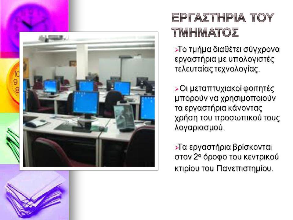  Το τμήμα διαθέτει σύγχρονα εργαστήρια με υπολογιστές τελευταίας τεχνολογίας.  Οι μεταπτυχιακοί φοιτητές μπορούν να χρησιμοποιούν τα εργαστήρια κάνο