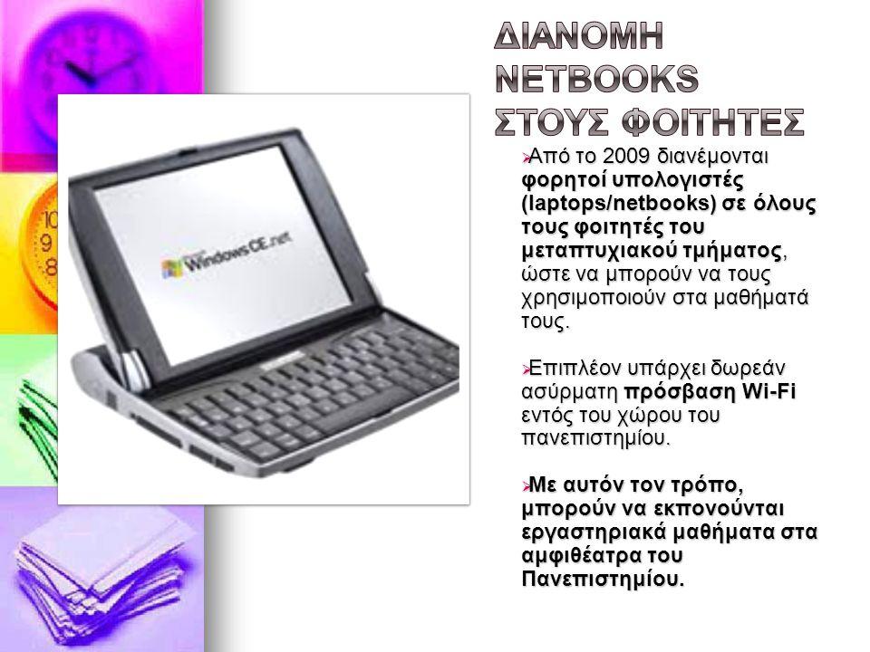  Από το 2009 διανέμονται φορητοί υπολογιστές (laptops/netbooks) σε όλους τους φοιτητές του μεταπτυχιακού τμήματος, ώστε να μπορούν να τους χρησιμοποι