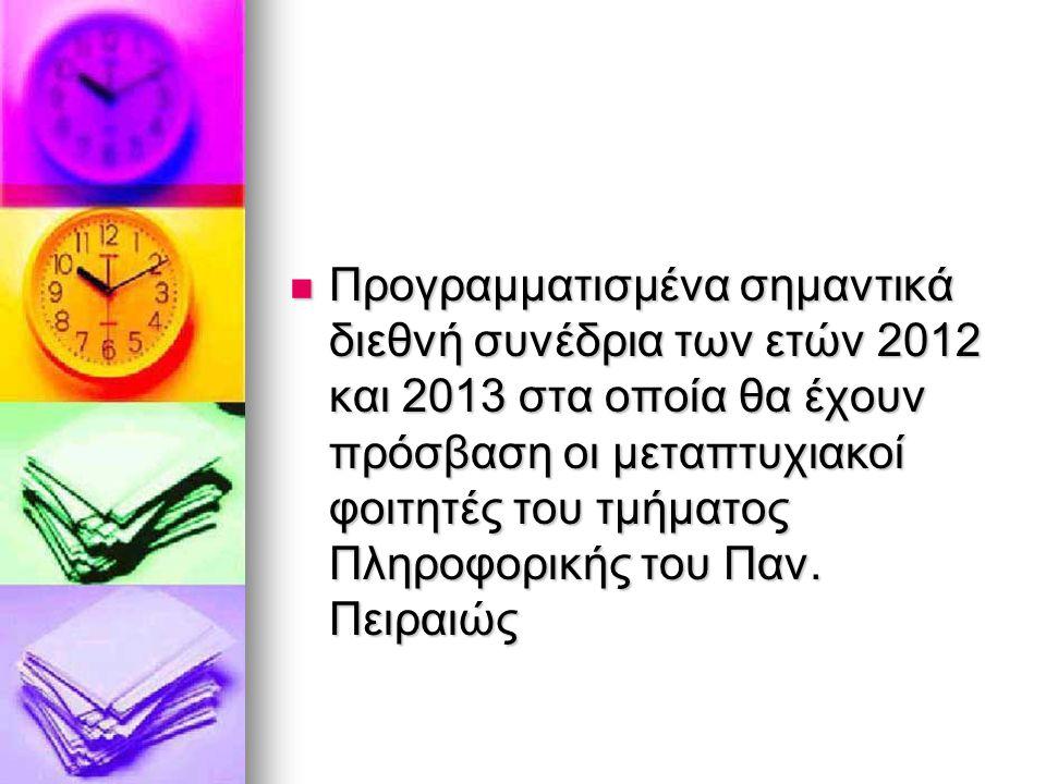  Προγραμματισμένα σημαντικά διεθνή συνέδρια των ετών 2012 και 2013 στα οποία θα έχουν πρόσβαση οι μεταπτυχιακοί φοιτητές του τμήματος Πληροφορικής το