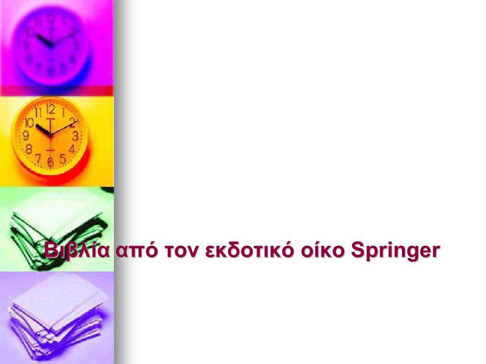 Βιβλία από τον εκδοτικό οίκο Springer