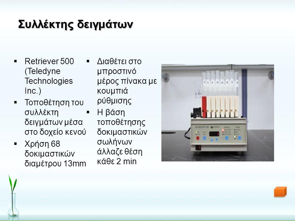 Συλλέκτης δειγμάτων  Retriever 500 (Teledyne Technologies Inc.)  Τοποθέτηση του συλλέκτη δειγμάτων μέσα στο δοχείο κενού  Χρήση 68 δοκιμαστικών δια