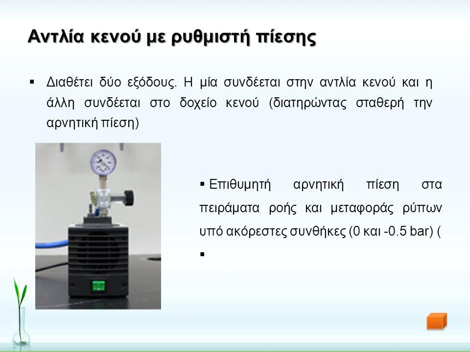 Αντλία κενού με ρυθμιστή πίεσης  Διαθέτει δύο εξόδους. Η μία συνδέεται στην αντλία κενού και η άλλη συνδέεται στο δοχείο κενού (διατηρώντας σταθερή τ