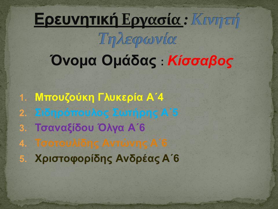 Όνομα Ομάδας : Κίσσαβος 1. Μπουζούκη Γλυκερία Α΄4 2. Σιδηρόπουλος Σωτήρης Α΄5 3. Τσαναξίδου Όλγα Α΄6 4. Τσοτουλίδης Αντώνης Α΄6 5. Χριστοφορίδης Ανδρέ