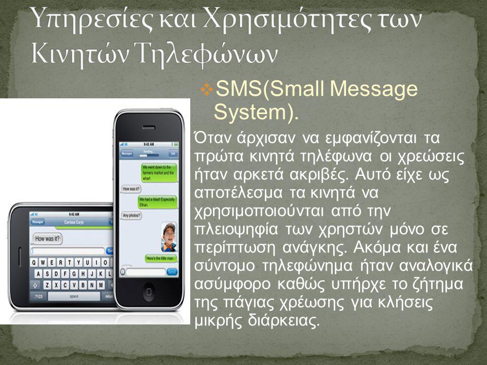  SMS(Small Message System). Όταν άρχισαν να εμφανίζονται τα πρώτα κινητά τηλέφωνα οι χρεώσεις ήταv αρκετά ακριβές. Αυτό είχε ως αποτέλεσμα τα κινητά