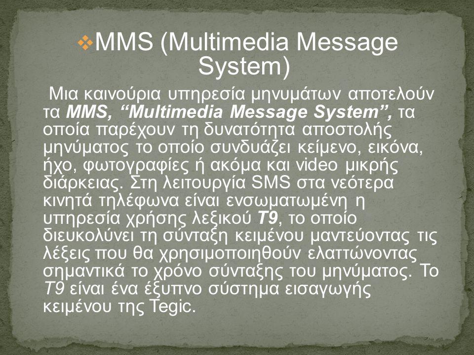 " MMS (Multimedia Message System) Μια καινούρια υπηρεσία μηνυμάτων αποτελούν τα MMS, ""Multimedia Message System"", τα οποία παρέχουν τη δυνατότητα αποσ"