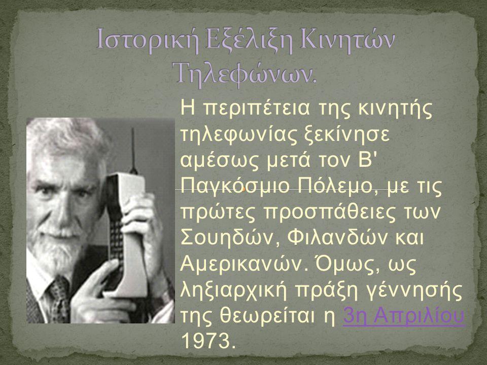 Η περιπέτεια της κινητής τηλεφωνίας ξεκίνησε αμέσως μετά τον Β' Παγκόσμιο Πόλεμο, με τις πρώτες προσπάθειες των Σουηδών, Φιλανδών και Αμερικανών. Όμως