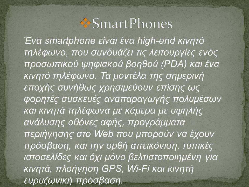 Ένα smartphone είναι ένα high-end κινητό τηλέφωνο, που συνδυάζει τις λειτουργίες ενός προσωπικού ψηφιακού βοηθού (PDA) και ένα κινητό τηλέφωνο. Τα μον