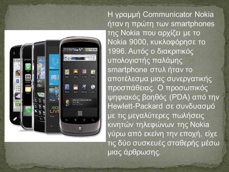 Η γραμμή Communicator Nokia ήταν η πρώτη των smartphones της Nokia που αρχίζει με το Nokia 9000, κυκλοφόρησε το 1996. Αυτός ο διακριτικός υπολογιστής