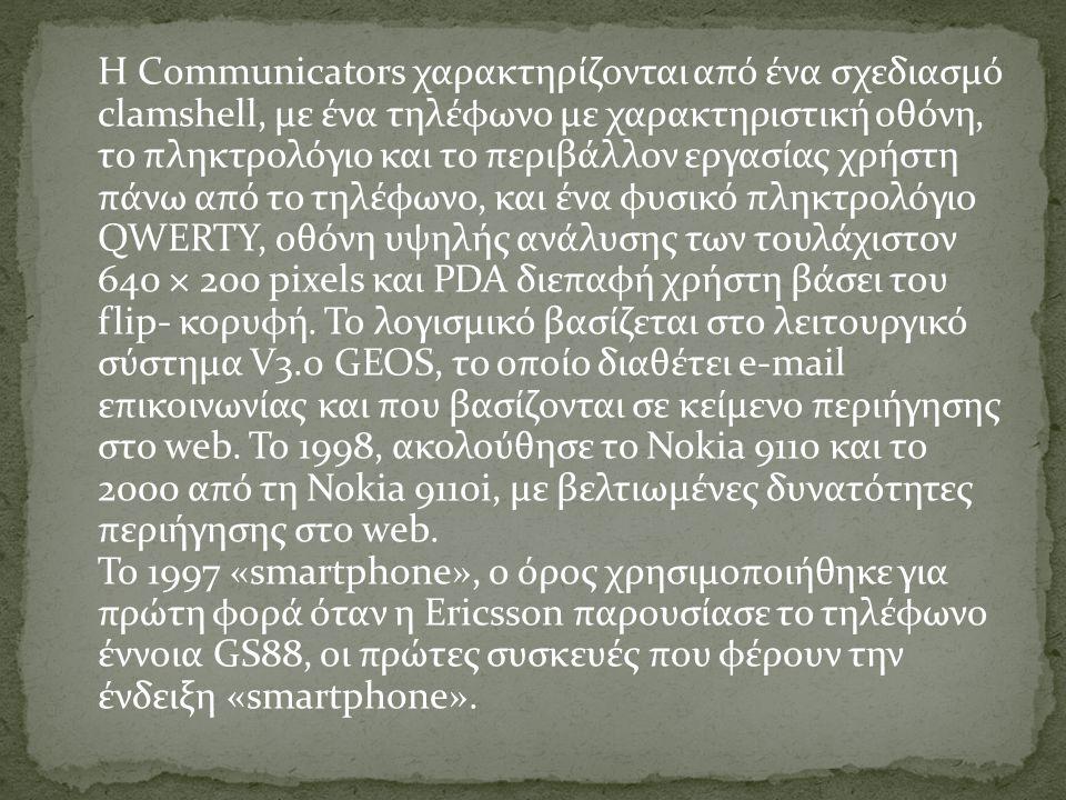 Η Communicators χαρακτηρίζονται από ένα σχεδιασμό clamshell, με ένα τηλέφωνο με χαρακτηριστική οθόνη, το πληκτρολόγιο και το περιβάλλον εργασίας χρήστ