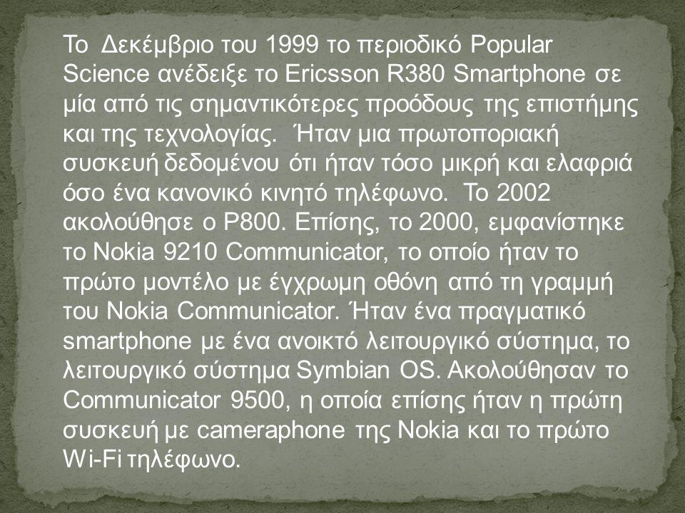 Το Δεκέμβριο του 1999 το περιοδικό Popular Science ανέδειξε το Ericsson R380 Smartphone σε μία από τις σημαντικότερες προόδους της επιστήμης και της τ