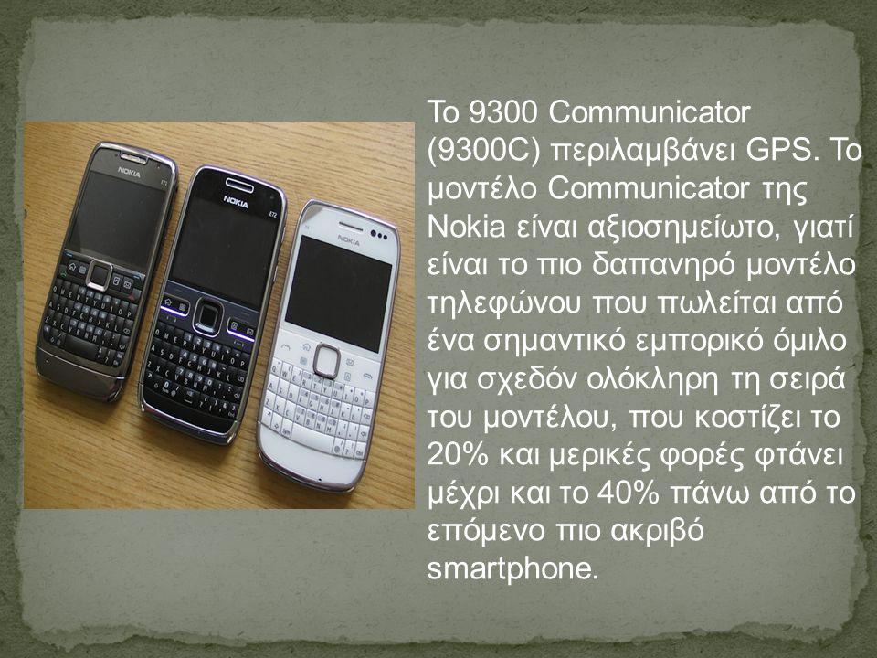 Το 9300 Communicator (9300C) περιλαμβάνει GPS. Το μοντέλο Communicator της Nokia είναι αξιοσημείωτο, γιατί είναι το πιο δαπανηρό μοντέλο τηλεφώνου που