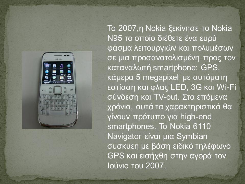 Το 2007,η Nokia ξεκίνησε το Nokia N95 το οποίο διέθετε ένα ευρύ φάσμα λειτουργιών και πολυμέσων σε μια προσανατολισμένη προς τον καταναλωτή smartphone