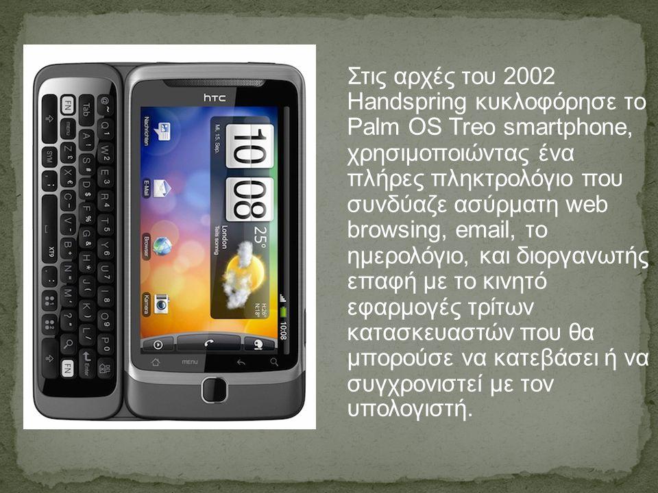Στις αρχές του 2002 Handspring κυκλοφόρησε το Palm OS Treo smartphone, χρησιμοποιώντας ένα πλήρες πληκτρολόγιο που συνδύαζε ασύρματη web browsing, ema