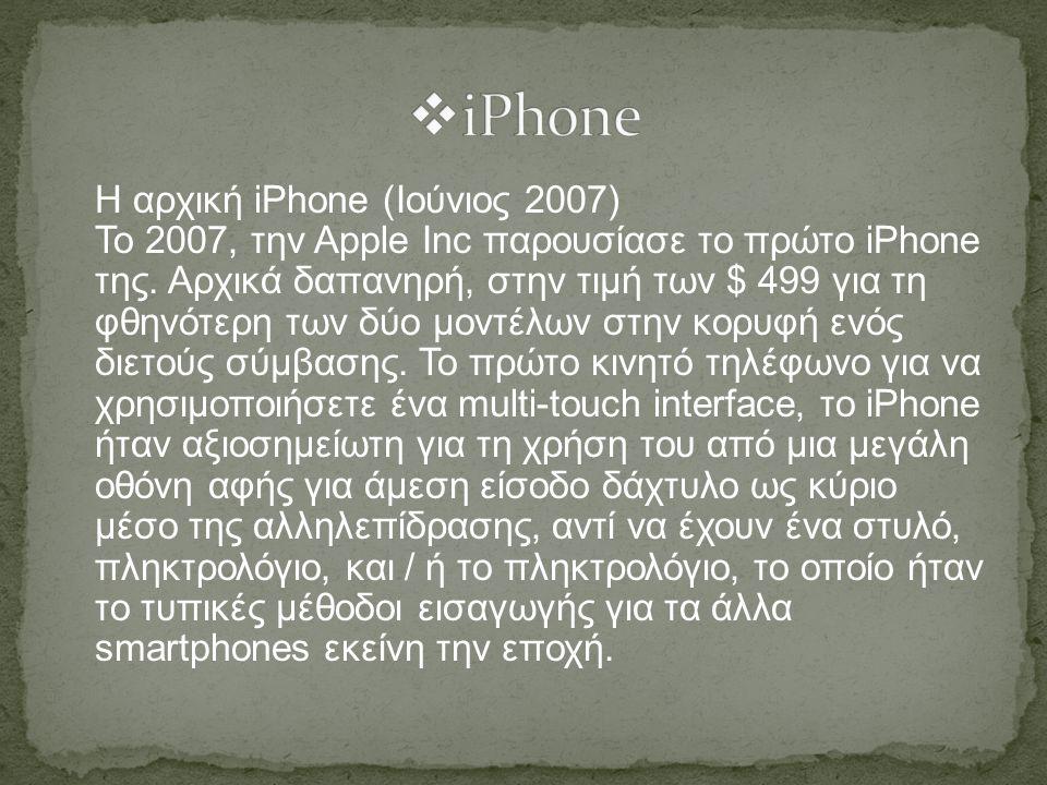 Η αρχική iPhone (Ιούνιος 2007) Το 2007, την Apple Inc παρουσίασε το πρώτο iPhone της. Αρχικά δαπανηρή, στην τιμή των $ 499 για τη φθηνότερη των δύο μο