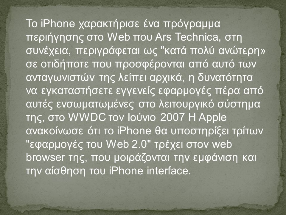 Το iPhone χαρακτήρισε ένα πρόγραμμα περιήγησης στο Web που Ars Technica, στη συνέχεια, περιγράφεται ως