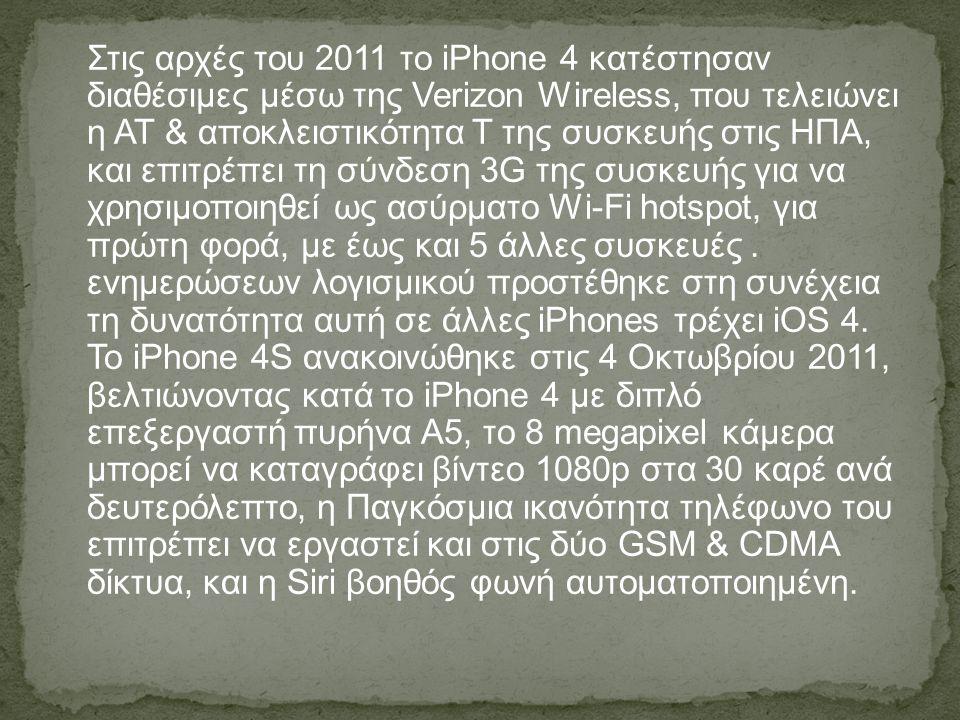 Στις αρχές του 2011 το iPhone 4 κατέστησαν διαθέσιμες μέσω της Verizon Wireless, που τελειώνει η AT & αποκλειστικότητα Τ της συσκευής στις ΗΠΑ, και επ