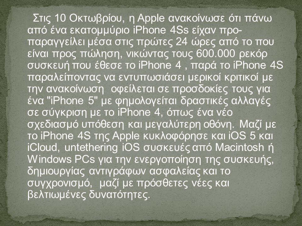 Στις 10 Οκτωβρίου, η Apple ανακοίνωσε ότι πάνω από ένα εκατομμύριο iPhone 4Ss είχαν προ- παραγγείλει μέσα στις πρώτες 24 ώρες από το που είναι προς πώ