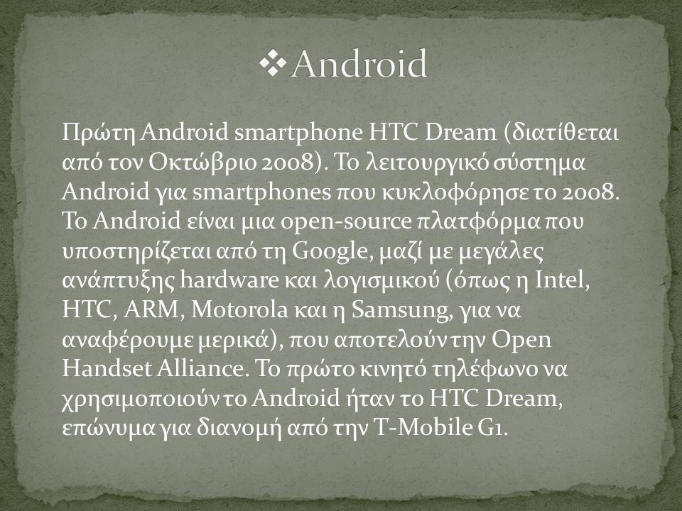 Πρώτη Android smartphone HTC Dream (διατίθεται από τον Οκτώβριο 2008). Το λειτουργικό σύστημα Android για smartphones που κυκλοφόρησε το 2008. Το Andr