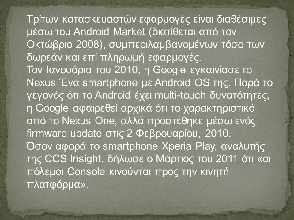 Τρίτων κατασκευαστών εφαρμογές είναι διαθέσιμες μέσω του Android Market (διατίθεται από τον Οκτώβριο 2008), συμπεριλαμβανομένων τόσο των δωρεάν και επ