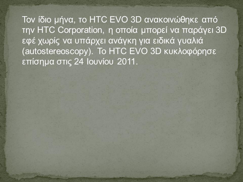 Τον ίδιο μήνα, το HTC EVO 3D ανακοινώθηκε από την HTC Corporation, η οποία μπορεί να παράγει 3D εφέ χωρίς να υπάρχει ανάγκη για ειδικά γυαλιά (autoste
