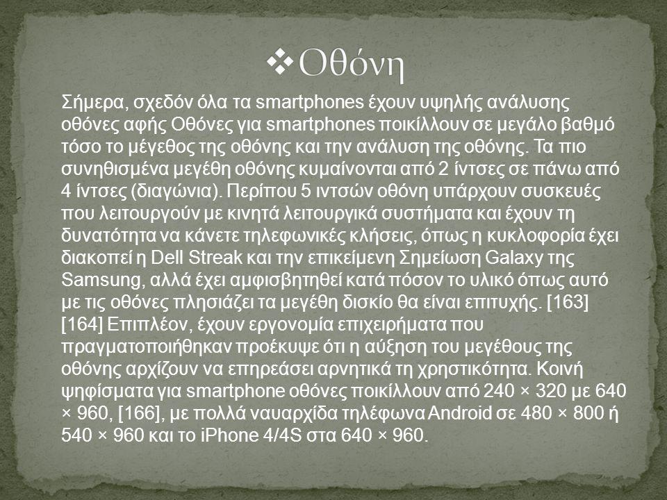 Σήμερα, σχεδόν όλα τα smartphones έχουν υψηλής ανάλυσης οθόνες αφής Οθόνες για smartphones ποικίλλουν σε μεγάλο βαθμό τόσο το μέγεθος της οθόνης και τ