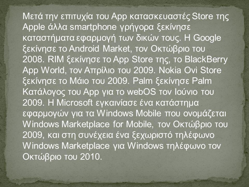 Μετά την επιτυχία του App κατασκευαστές Store της Apple άλλα smartphone γρήγορα ξεκίνησε καταστήματα εφαρμογή των δικών τους. Η Google ξεκίνησε το And