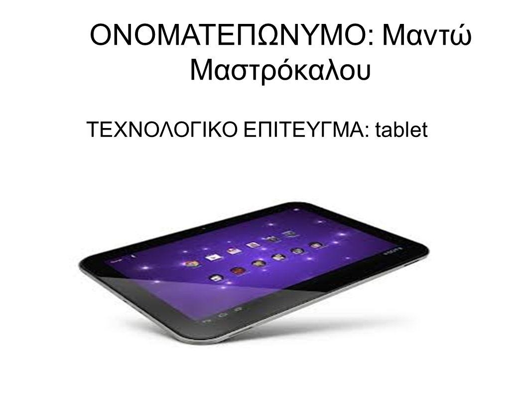 ΟΝΟΜΑΤΕΠΩΝΥΜΟ: Μαντώ Μαστρόκαλου ΤΕΧΝΟΛΟΓΙΚΟ ΕΠΙΤΕΥΓΜΑ: tablet