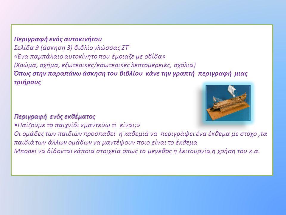 Περιγραφή ενός αυτοκινήτου Σελίδα 9 (άσκηση 3) βιβλίο γλώσσας ΣΤ΄ «Ένα παμπάλαιο αυτοκίνητο που έμοιαζε με οβίδα» (Χρώμα, σχήμα, εξωτερικές/εσωτερικές