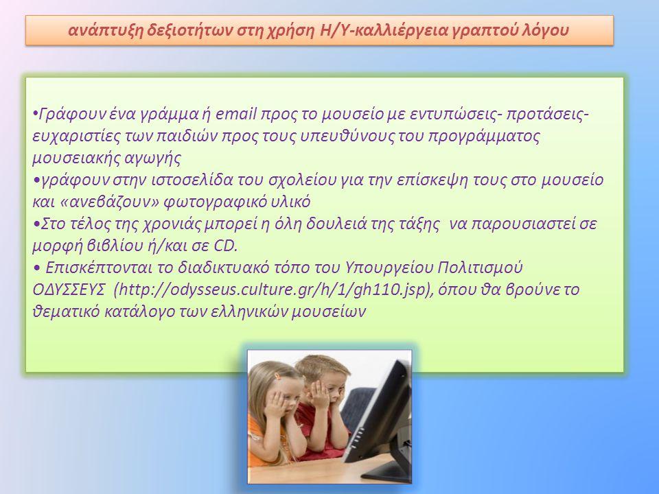 • Γράφουν ένα γράμμα ή email προς το μουσείο με εντυπώσεις- προτάσεις- ευχαριστίες των παιδιών προς τους υπευθύνους του προγράμματος μουσειακής αγωγής