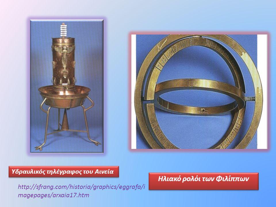 Υδραυλικός τηλέγραφος του Αινεία Ηλιακό ρολόι των Φιλίππων http://sfrang.com/historia/graphics/eggrafa/i magepages/arxaia17.htm