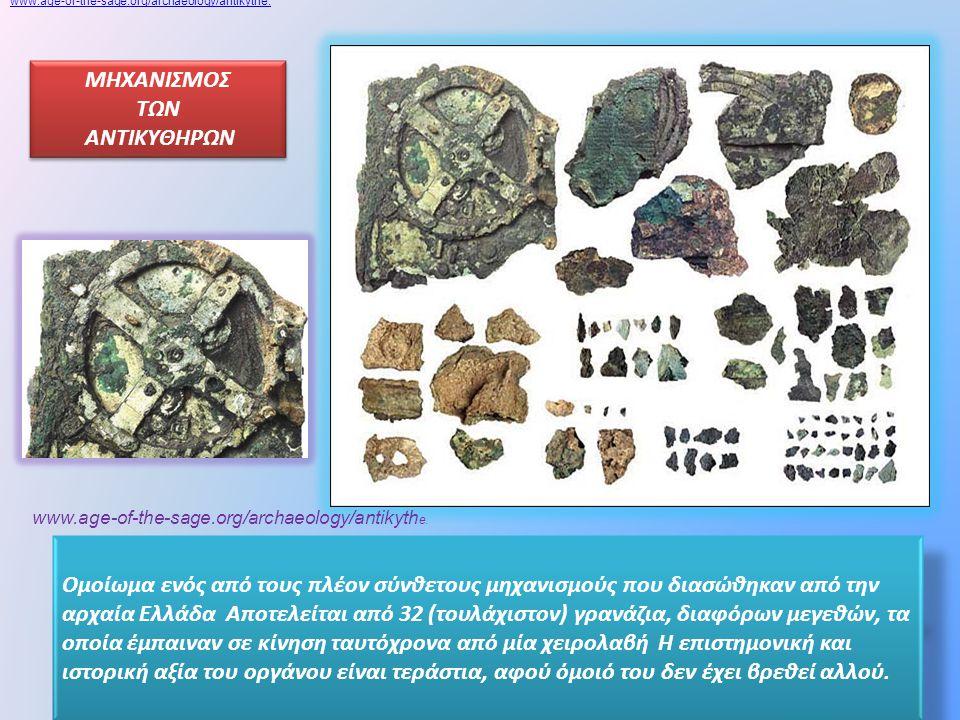 Ομοίωμα ενός από τους πλέον σύνθετους μηχανισμούς που διασώθηκαν από την αρχαία Ελλάδα Αποτελείται από 32 (τουλάχιστον) γρανάζια, διαφόρων μεγεθών, τα
