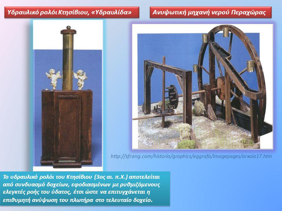 Υδραυλικό ρολόι Κτησίβιου, «Υδραυλίδα» Το υδραυλικό ρολόι του Κτησίβιου (3ος αι. π.Χ.) αποτελείται από συνδυασμό δοχείων, εφοδιασμένων με ρυθμιζόμενου