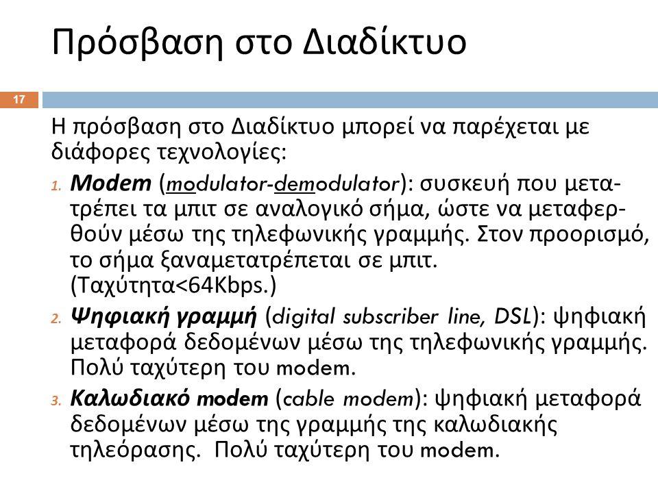Πρόσβαση στο Διαδίκτυο 17 Η πρόσβαση στο Διαδίκτυο μπορεί να παρέχεται με διάφορες τεχνολογίες : 1. Modem (modulator-demodulator): συσκευή που μετα -