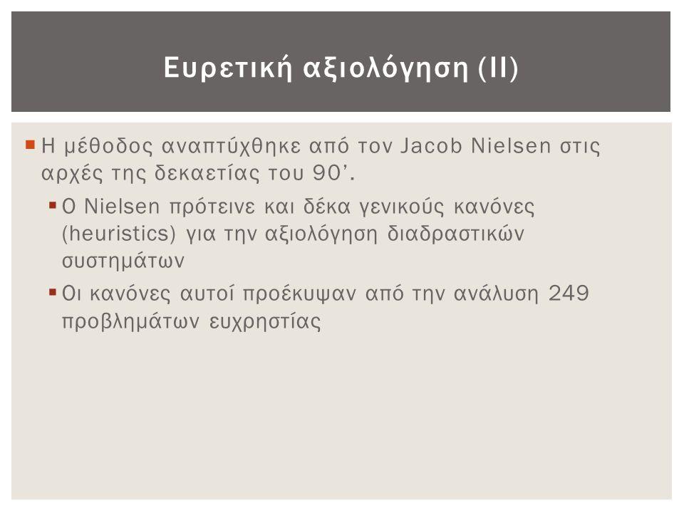 08/11/2013Τμήμα Πληροφορικής 34 Καλό Βράδυ  Βασισμένο στο Κεφάλαιο 9 του βιβλίου.