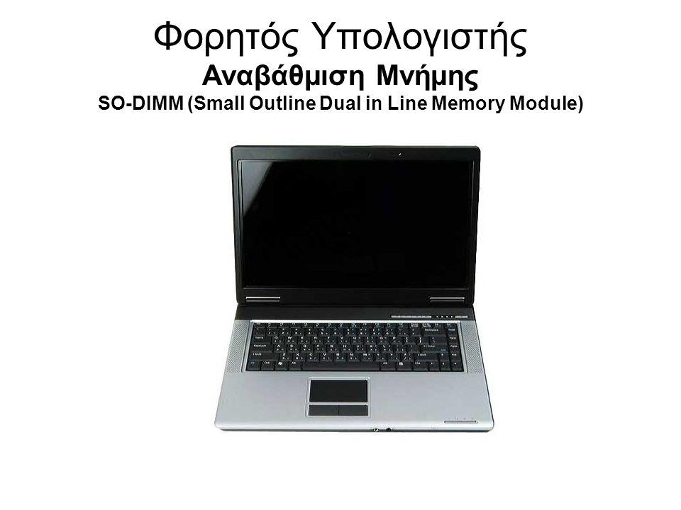 Φορητός Υπολογιστής Αναβάθμιση Μνήμης SO-DIMM (Small Outline Dual in Line Memory Module)