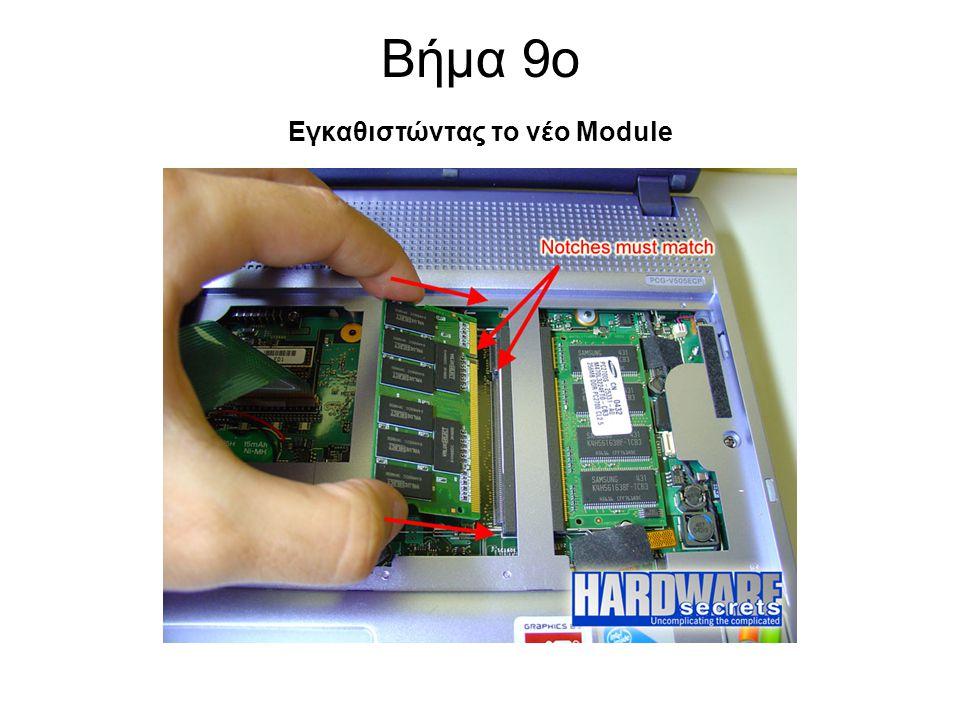 Βήμα 9ο Εγκαθιστώντας το νέο Module