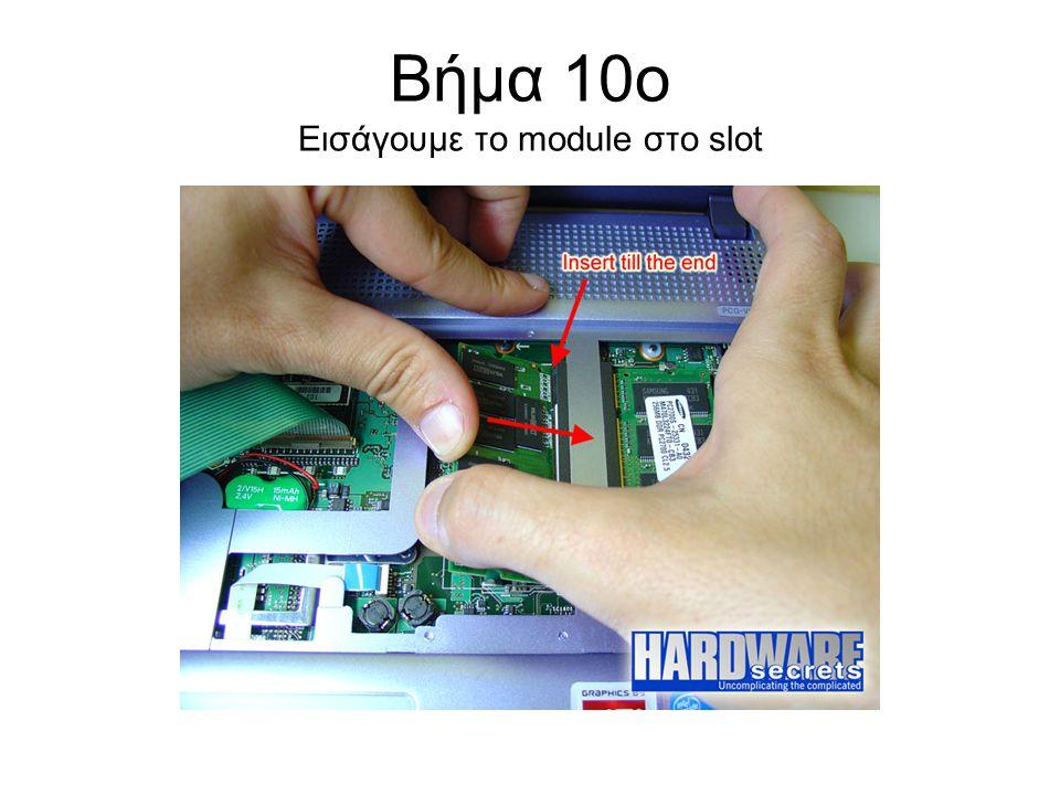 Βήμα 10ο Εισάγουμε το module στο slot
