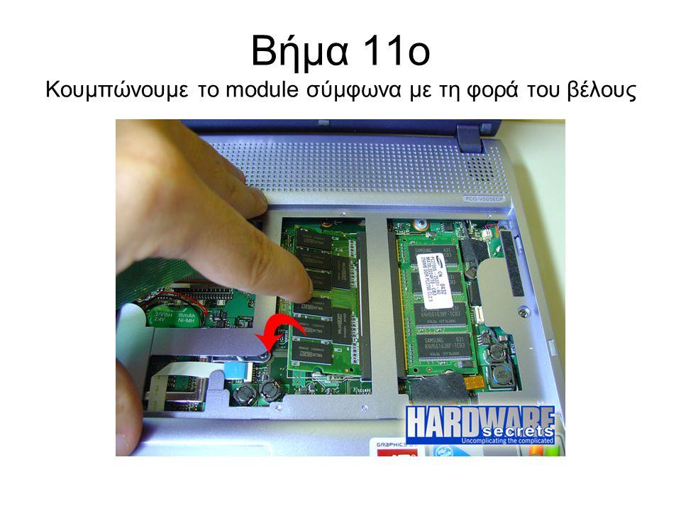Βήμα 11ο Κουμπώνουμε το module σύμφωνα με τη φορά του βέλους
