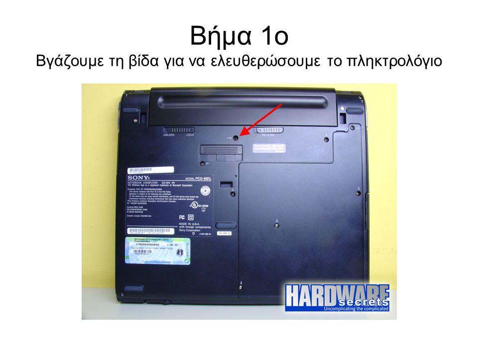 Βήμα 1o Βγάζουμε τη βίδα για να ελευθερώσουμε το πληκτρολόγιο