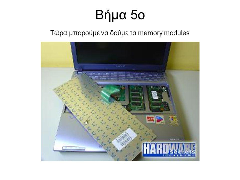 Βήμα 5ο Τώρα μπορούμε να δούμε τα memory modules