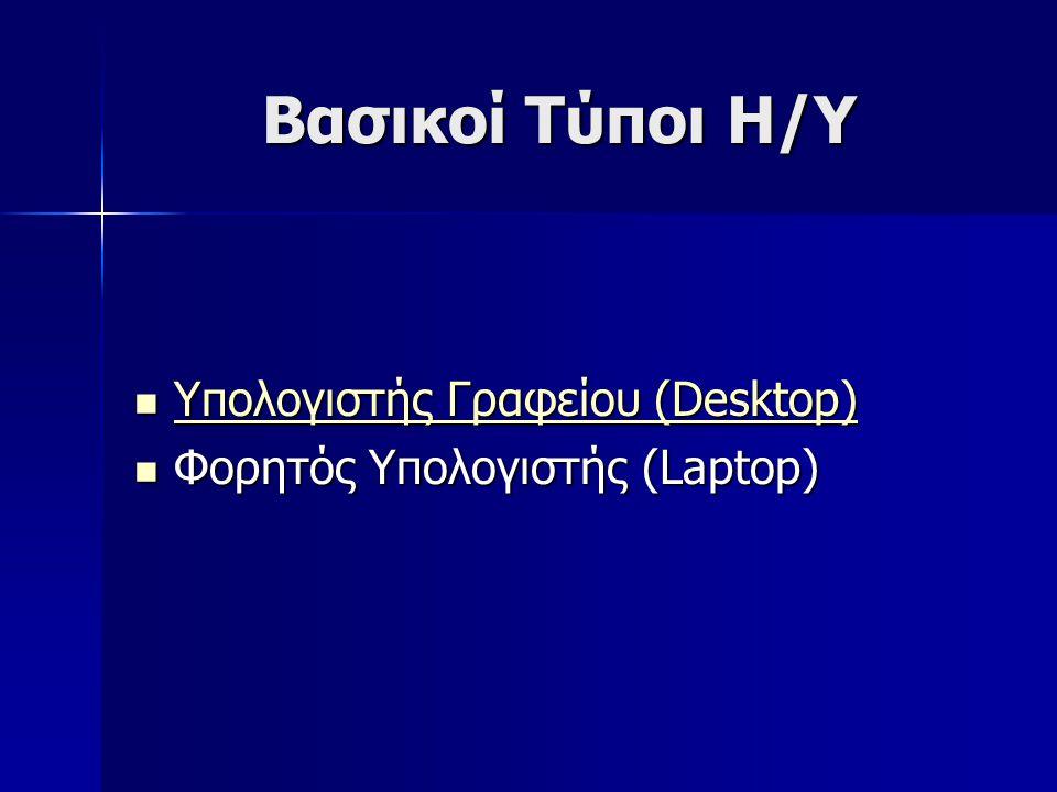 Βασικοί Τύποι Η/Υ  Υπολογιστής Γραφείου (Desktop) Υπολογιστής Γραφείου (Desktop) Υπολογιστής Γραφείου (Desktop)  Φορητός Υπολογιστής (Laptop)