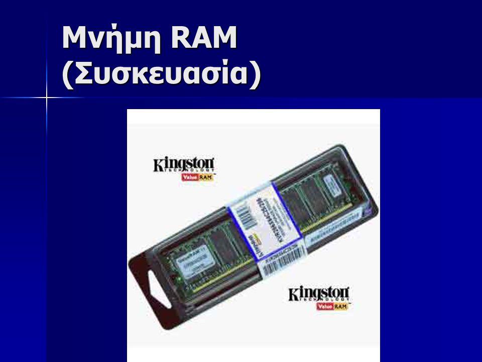 Μνήμη RAM (Συσκευασία)