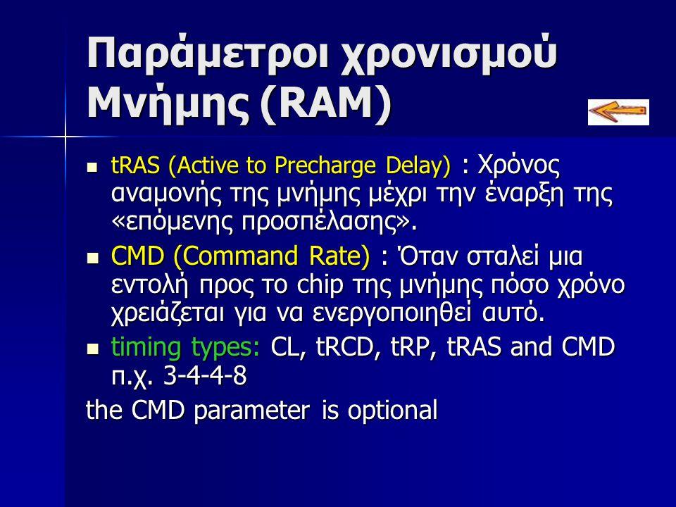 Παράμετροι χρονισμού Μνήμης (RAM)  tRAS (Active to Precharge Delay) : Χρόνος αναμονής της μνήμης μέχρι την έναρξη της «επόμενης προσπέλασης».