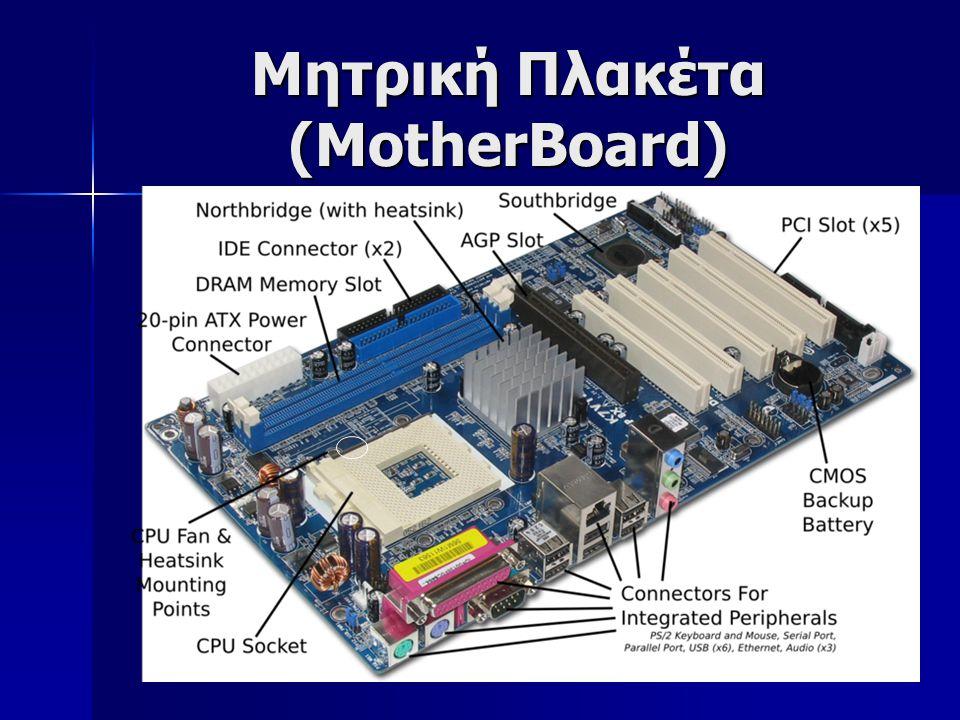 Τυπικά χαρακτηριστικά μιας MotherBoard  Chipset: MCP55P SLI  CPU: AMD Socket AM2  Memory: 4 DDR slots supports up to 4Gb in Dual Channel mode.
