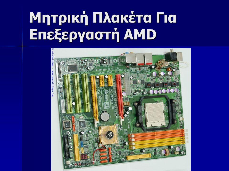 Μητρική Πλακέτα Για Επεξεργαστή AMD