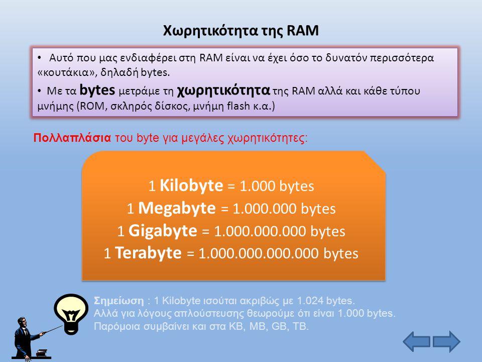 RAM 0100000101000011 • Τη RAM μπορούμε να τη φανταστούμε ότι αποτελείται από πολλά «κουτάκια» που ονομάζονται bytes.