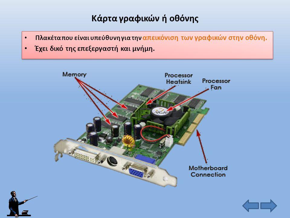 Οι κάρτες επέκτασης • Οι κάρτες επέκτασης είναι πλακέτες με κυκλώματα που προσθέτουν, στον υπολογιστή, δυνατότητες για απεικόνιση γραφικών, ήχου, σύνδεσης με άλλους υπολογιστές κ.λ.π.