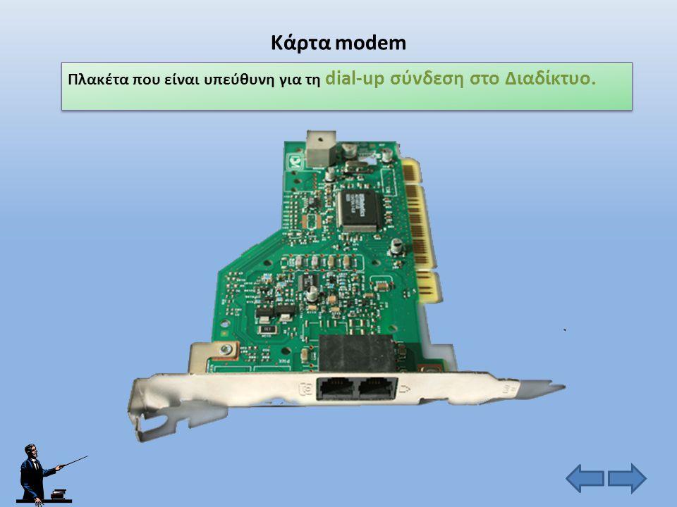 Κάρτα δικτύου Πλακέτα που είναι υπεύθυνη για την επικοινωνία (ανταλλαγή δεδομένων) με άλλους υπολογιστές σε δίκτυο.
